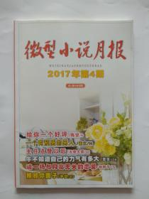 微型小说月报2017年第4期