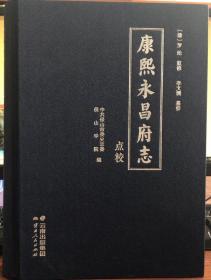 康熙永昌府志