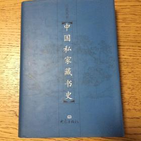 中国私家藏书史