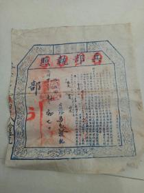 清朝光绪年兵部执照。