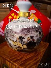 王锡良大师题诗 李晓白主席作画 瓷器酒具 50年茅台酒陈酿