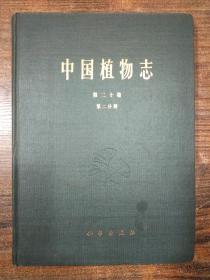 中国植物志  第二十卷第二分册