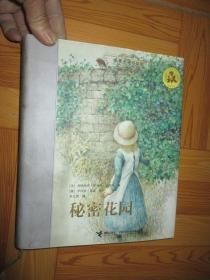 秘密花园—名著名译名绘版 (全译插彩图版)  【16开,硬精装 】