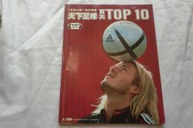天下足球百大TOP 10