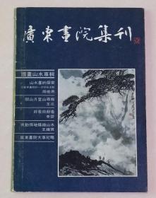 广东画院集刊 (壹)