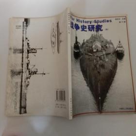 战争史研究(四)第16册(有笔划)