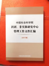 中国社会科学院社团、非实体研究中心管理工作文件汇编2017