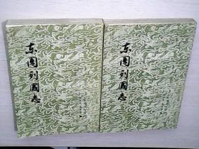 东周列国志(上下) 竖版一版一印