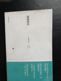 孔庆东文集8-超越雅俗