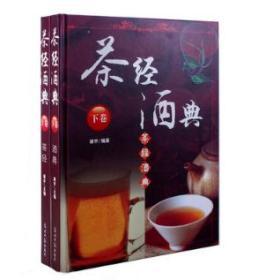 茶经酒典   9D22d