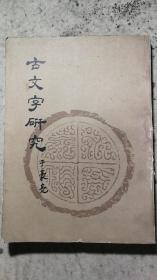 古文字研究第十辑【一版一印】