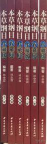 本草纲目珍藏版16开6卷 1C01c