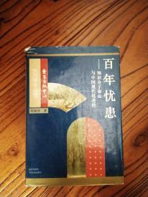 知识分子与中国现代化