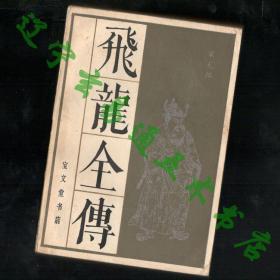 小说《飞龙全传》裴效维校订 宝文堂书店出版1984年1版2印 32开556页