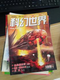 科幻世界  2008年12  本书照片