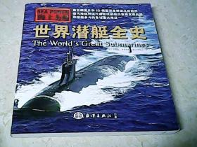 海上力量 世界潜艇全史