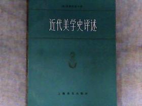 近代美学史评述 译者蒋孔阳签赠钤印本
