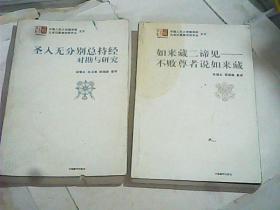 汉藏佛学研究丛书 2   3.4 圣入无分别总持经对勘与研究  如来藏二谛见:不败尊者说如来藏A Study of the Dharmadharmatavibhanga (Volume One) 《辨法法性论》研究(英文版) 第一卷 三本合售