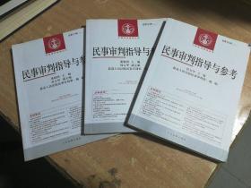 民事审判指导与参考57.58.66.三本合售