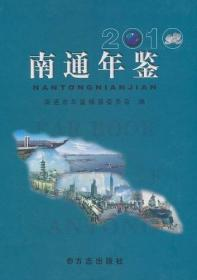南通年鉴2010