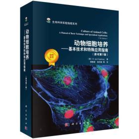 动物细胞培养 基本技术和特殊应用指南 (原书第七版)