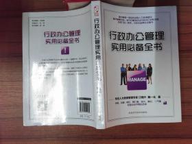 行政办公管理实用必备全书.--.-