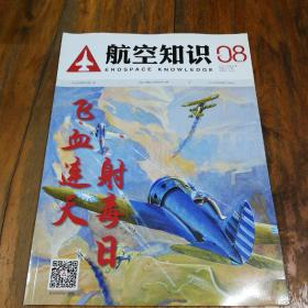 航空知识(2015.8)
