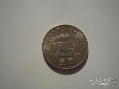 中國人民銀行成立40周年紀念幣