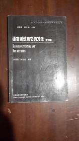 《语言测试和它的方法》(修订版)(32开平装 244页)九品