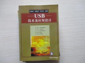 USB技术及应用设计 333