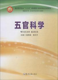 五官科学 苑明茹 郑州大学出版社 9787564556464