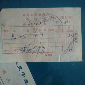日照县百货商店发货票   1966