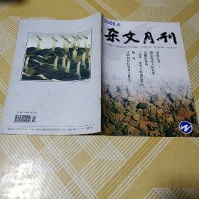 杂文月刊2000.4