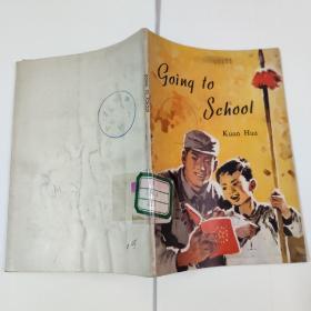上学-英文版-带插图