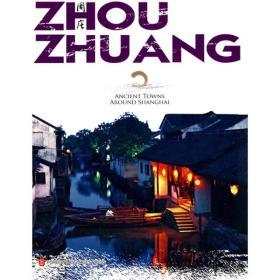 上海周边古镇·周庄(英文)(图文版)