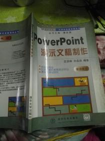 POWERPOINT演示文稿制作