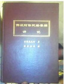 原版 佛说阿弥陀经要解讲记 (货号:A10-3)