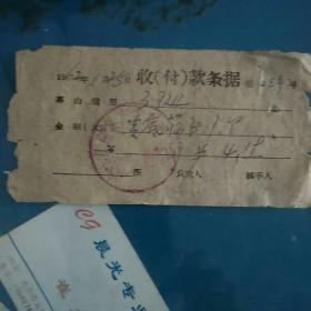 收付款条据   1962