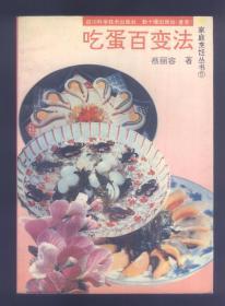 家庭烹饪丛书5:吃蛋百变法