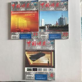 中国煤炭 2009年6.11.12期