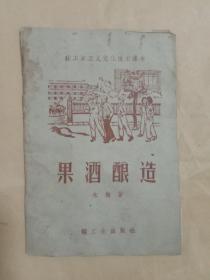 果酒酿造(轻工业工人文化技术课本)