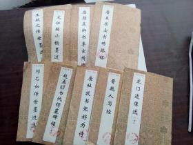 书法小集成(9本)