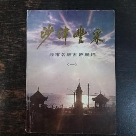 沙津风采 沙市名胜古迹集锦(一)1985年湖北沙市人民广播电台