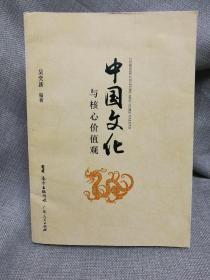 中国文化与核心价值观
