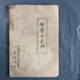 《形意十大形》(16开 油印原本)本书经过作者50年呕心沥血三次作序最终编著而成