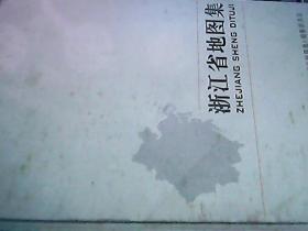 浙江省地图集【彩印 精装 八开】