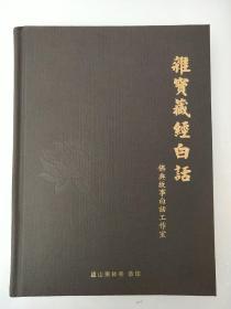 杂宝藏经白话  因果系列 佛典故事 东林寺 正心缘结缘佛教用品法宝书籍