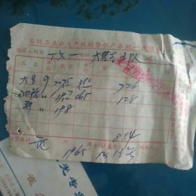日照县渔业生产队销售水产品统一发货票   1965