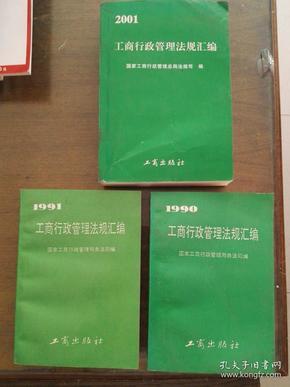 工商行政管理法规汇编1990、1991、1994、2001和现行工商行政管理规章汇编、工商行政管理现行有效规章汇编1979-1991.12六本
