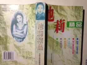 池莉精品(2000年一版一印5000册)篇目见书影/全一册